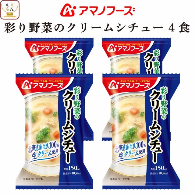 アマノフーズ フリーズドライ シチュー 彩り 野菜 の クリームシチュー 4食 詰め合わせ 惣菜 インスタント 即席 洋食 おかず 洋風惣菜 食