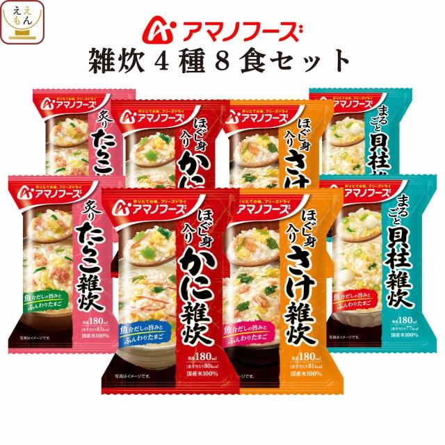 アマノフーズ フリーズドライ 雑炊 4種8食 詰め合わせ セット 即席 ご飯 海鮮 ぞうすい かに 鮭 たらこ ほたて 貝柱 国産 米 ごはん 惣菜