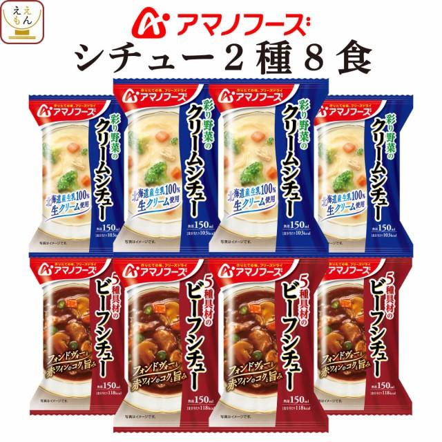 アマノフーズ フリーズドライ シチュー 2種8食 詰め合わせ セット ビーフシチュー クリームシチュー 即席 洋風惣菜 洋食 おかず インスタ