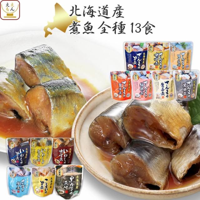 レトルト 惣菜 おかず 煮魚 13食 詰め合わせ セット 【 送料無料 北海道沖縄以外】 レトルト食品 常温保存 魚 和食 国産 鯖 さんま いわ