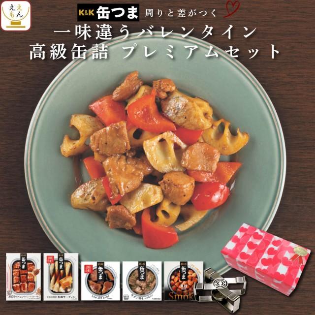 国分 k k 缶つま プレミアム バレンタイン 限定品 プレミアム 5缶 セット 缶詰 詰合わせ おつまみ 缶詰め 惣菜