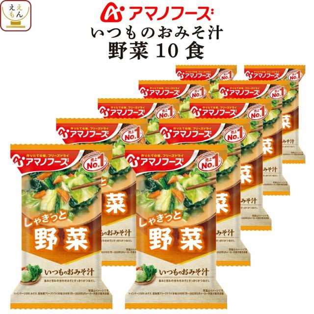 アマノフーズ 味噌汁 フリーズドライ いつもの おみそ汁 野菜 10食 キャッシュレス 還元 お中元 ギフト