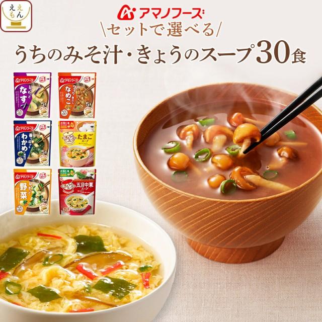 アマノフーズ フリーズドライ 味噌汁 スープ うちのみそ汁 今日のスープ セット が 選べる 30食 詰め合わせ インスタント食品 敬老の日 2