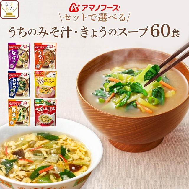 アマノフーズ フリーズドライ 味噌汁 スープ うちのみそ汁 今日のスープ セット が 選べる 60食 詰め合わせ インスタント食品 敬老の日 2