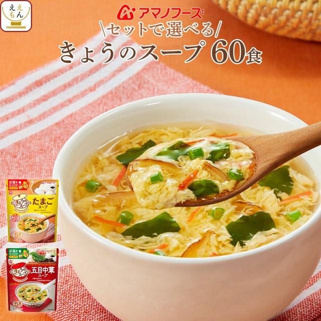 アマノフーズ フリーズドライ スープ きょうのスープ セット が 選べる 60食 詰め合わせ インスタント食品 父の日 2021 お中元 ギフト
