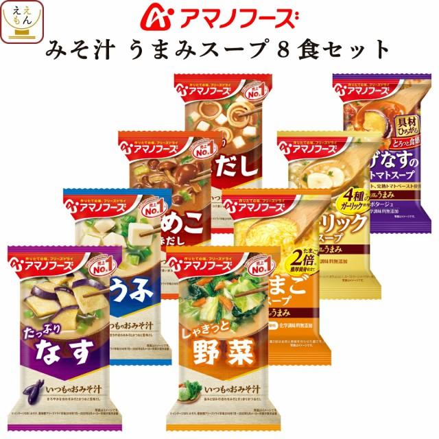 [ 送料無料 メール便 ] アマノフーズ フリーズドライ 味噌汁 ・ スープ お試し 8種 セット 父の日 2021 お中元 ギフト