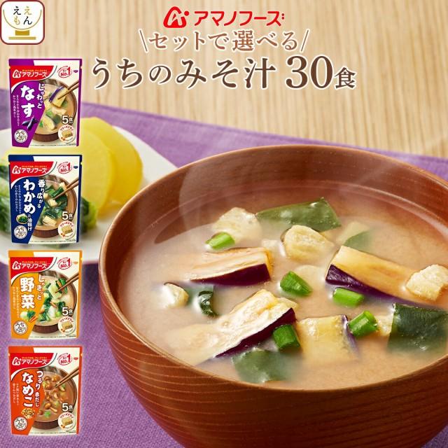 アマノフーズ フリーズドライ 味噌汁 うちのみそ汁 セット が 選べる 30食 詰め合わせ インスタント食品 敬老の日 2021 お中元 ギフト