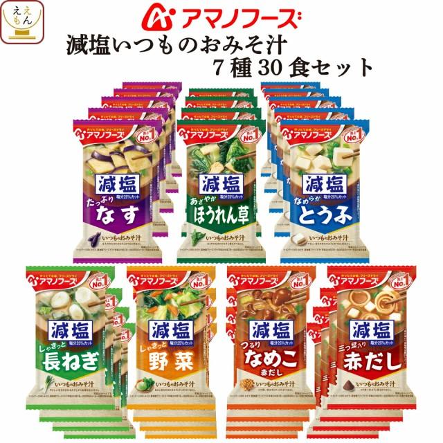 アマノフーズ フリーズドライ 減塩 いつもの お味噌汁 7種類 合計30食 1ヶ月 セット 敬老の日 2021 お中元 ギフト