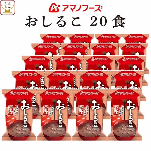 アマノフーズ フリーズドライ おしるこ 20食 ( 北海道産小豆使用 ・合成甘味料不使用 ) 敬老の日 2021 出産 内祝い ギフト