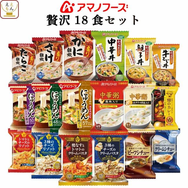 アマノフーズ フリーズドライ セレクトBOX 贅沢 18種類 18食 バラエティセット 敬老の日 2021 お中元 ギフト
