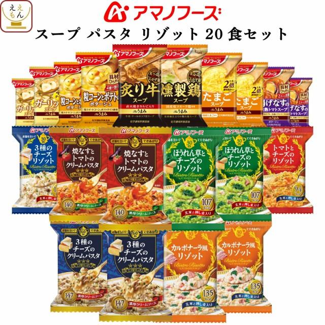 アマノフーズ フリーズドライ スープ パスタ リゾット 12種20食 セット インスタント 敬老の日 2021 出産 内祝い ギフト