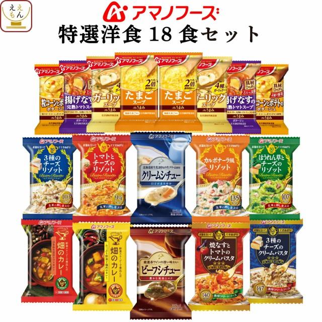 アマノフーズ フリーズドライ セレクトBOX 特選 洋食 14種類 18食 バラエティ セット 敬老の日 2021 お中元 ギフト