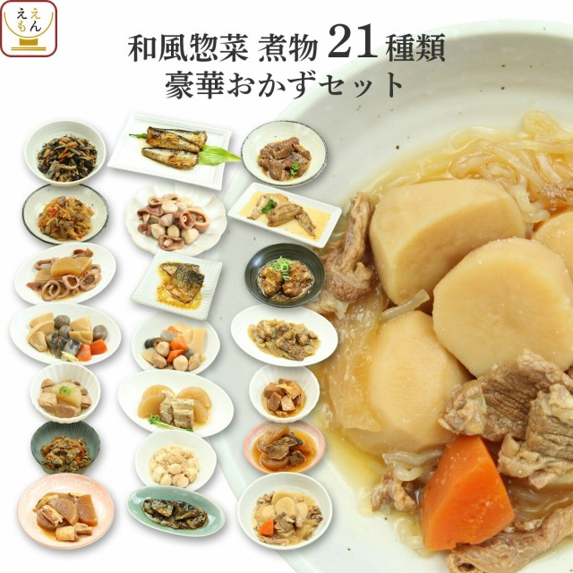 レトルト 惣菜 和食 肉 魚 野菜 煮物 おかず 全21種 詰め合わせ セット レトルト食品 常温保存 非常食 簡単 母の日 2021 父の日 ギフト