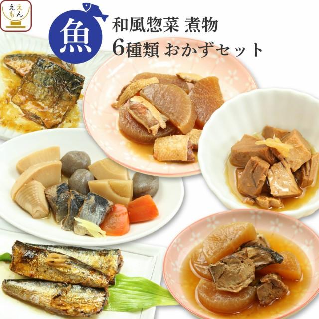 レトルト 惣菜 おかず 煮物 魚 6種 詰め合わせ セット レトルト食品 常温保存 保存食 非常食 ご飯のお供 お年賀 ギフト
