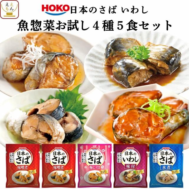 レトルト 惣菜 煮魚 さば いわし 4種5食 詰め合わせ お試し セット 1000円 ポッキリ メール便 送料無料 母の日 2021 父の日 ギフト 新生
