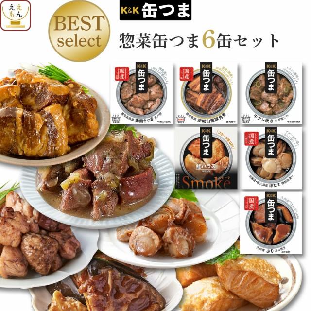 缶つま 惣菜 缶詰 ベスト セレクト 6種類 詰め合わせ セット 父の日 2021 お中元 ギフト