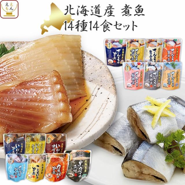 レトルト 惣菜 おかず 煮魚 14食 詰め合わせ セット 【 送料無料 北海道沖縄以外】 レトルト食品 常温保存 魚 和食 国産 鯖 さんま いわ
