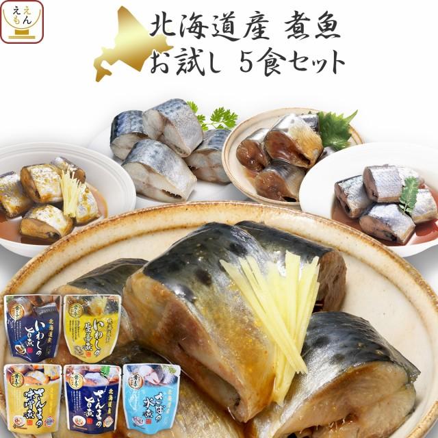 レトルト 惣菜 おかず 煮魚 5食 お試し セット 【 メール便 送料無料 グルメ食品 】 レトルト食品 常温 保存 魚 和食 煮物 国産 さば さ