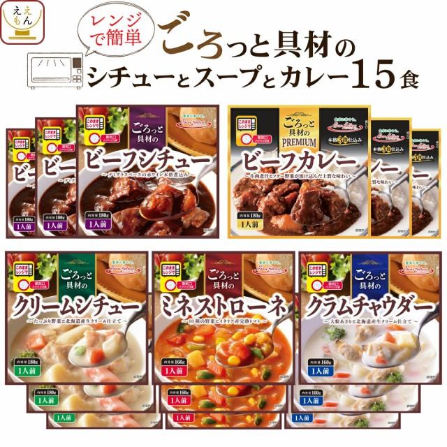 レトルト食品 サンフーズ シチュー スープ カレー 5種15食 詰め合わせ セット レンジ対応 レトルト 惣菜 敬老の日 2021 お中元 ギフト
