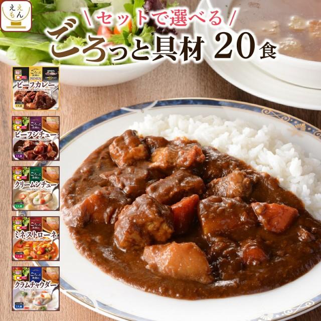 レトルト食品 シチュー スープ カレー セット が 選べる 20食 詰め合わせ セット レンジ対応 レトルト 惣菜 おかず サンフーズ 敬老の日