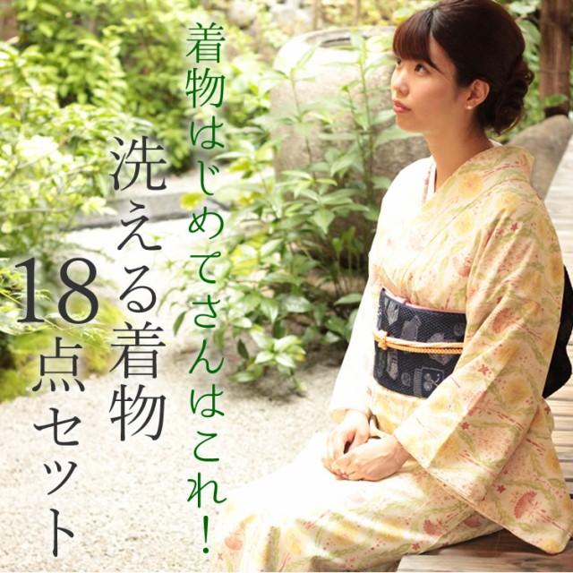着物 セット 女性 送料無料 洗える着物 ビギナー福袋 きもの キモノ kimono 和装