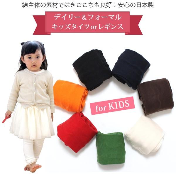 fa3f46a48fafd 秋新作 キッズ用 子供用 カラータイツ レギンス 日本製 無地 発表会 衣装 タイツ