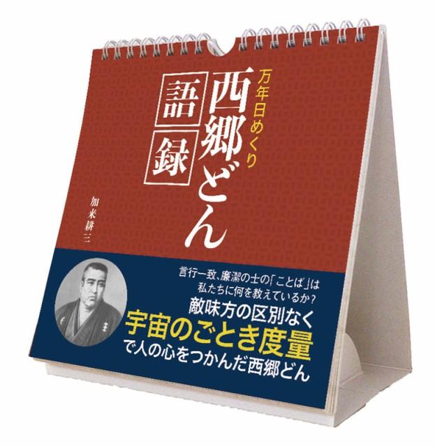 万年日めくり西郷どん語録 2019年カレンダー (S:0050)