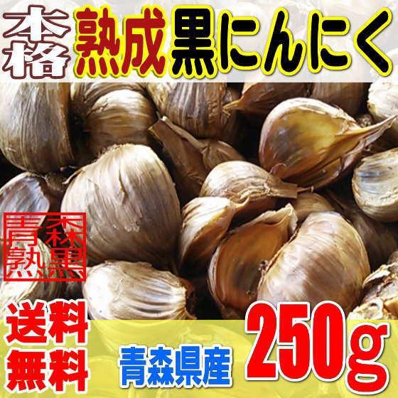 熟成黒にんにく(バラ)250g 青森県産