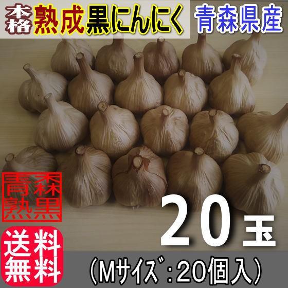 熟成黒にんにく(玉)20個 青森県産