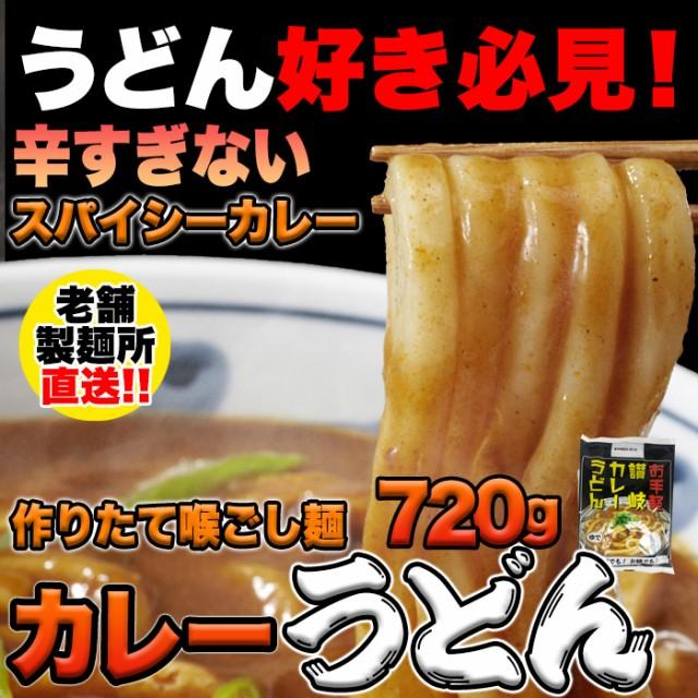 【ゆうパケット送料込】讃岐の製麺所が作る、レンジで簡単!辛すぎないスパイシーなカレーうどん4食(180g×4) 本場香川のさぬきうどん