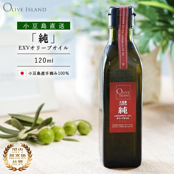 小豆島産手摘み100%『純』EXVオリーブオイル 120ml 国産最高級 小豆島 オリーブアイランド