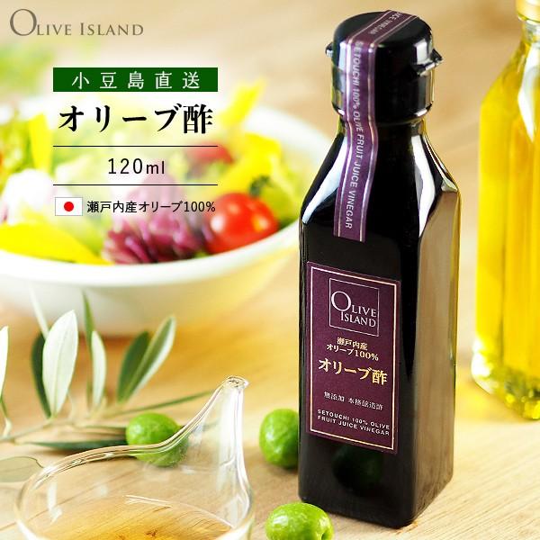 瀬戸内産オリーブ果実100% オリーブ酢120ml オリーブビネガー ポリフェノール 小豆島 オリーブアイランド
