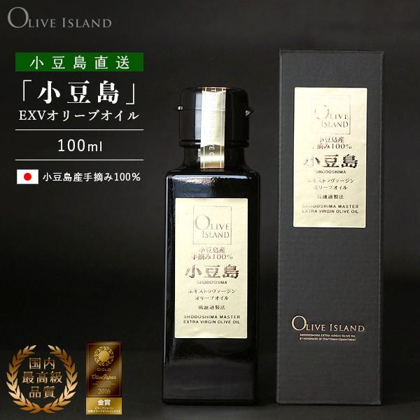小豆島産手摘み100%『小豆島』EXVオリーブオイル 100ml 国産最高級 小豆島オリーブオイル