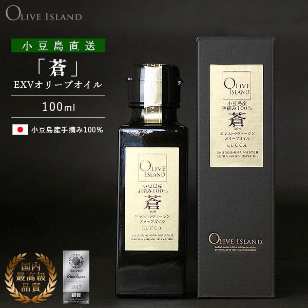 小豆島産手摘み100%『蒼』EXVオリーブオイル 100ml 国産最高級 小豆島オリーブオイル