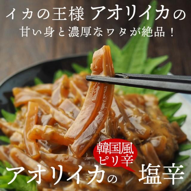 イカの王様 アオリイカの塩辛(青唐辛子入り)500g あおりいか いかの塩辛 イカの塩辛【冷凍・冷蔵可】