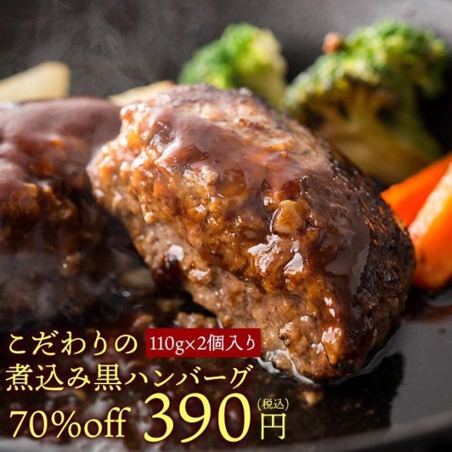 こだわりの煮込み黒ハンバーグ110g×2個入り 賞味期限2020年3月15日【冷凍便限定】