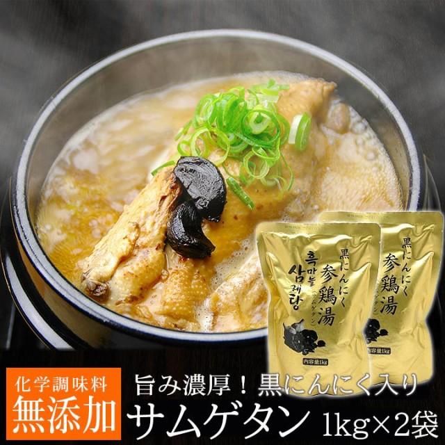 黒にんにくサムゲタン1kg×2袋セット(レトルト)(黒にんにく入り 参鶏湯 サムゲタン) 常温便・クール冷蔵便可【送料無料】