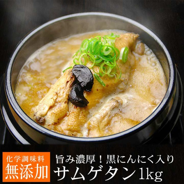 黒にんにくサムゲタン1kg(レトルト)(黒にんにく入り 参鶏湯 サムゲタン) 常温便・クール冷蔵便可【送料無料】