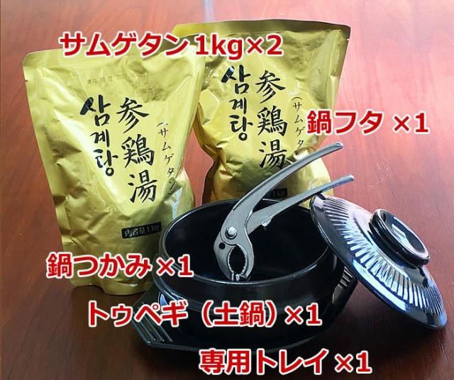 韓国宮廷料理サムゲタンと専用土鍋1個セット(参鶏湯2kg入り)【常温・冷蔵可】【送料無料】