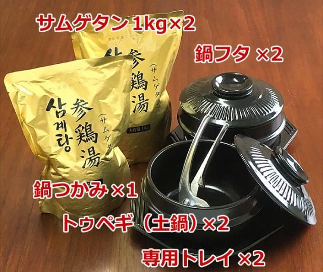 韓国宮廷料理サムゲタンと専用土鍋2個セット(参鶏湯2kg入り)【常温・冷蔵可】【送料無料】