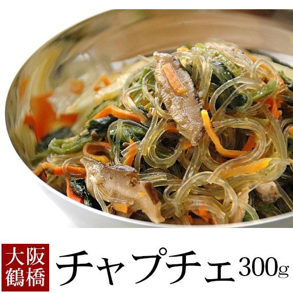 本格手作りチャプチェ300g(雑菜) 5分で作れる韓国はるさめ【冷凍便】