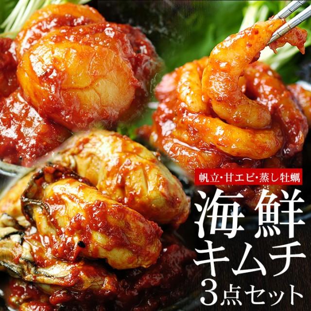 海鮮キムチ完璧セット キムチ名人・金基福さんの旨辛キムチ【冷凍限定】【送料無料】