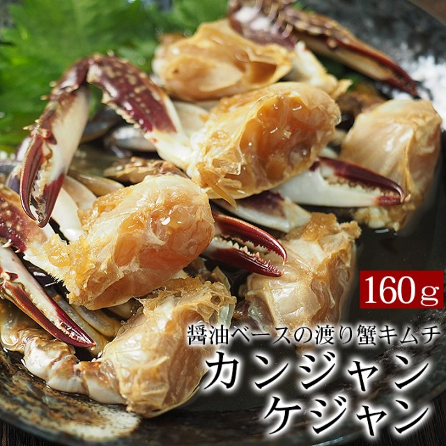 カンジャンケジャン5〜6肩(約160g)・タレ70g(ワタリガニの醤油ダレ漬け)【冷凍限定】