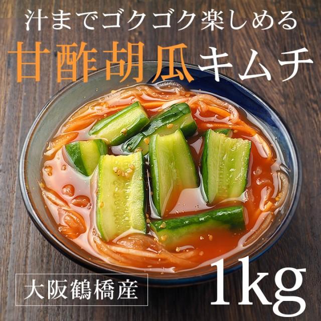 あっさり味の甘酢胡瓜キムチ 1kg(オイキムチ、きゅうりキムチ)【冷蔵限定】