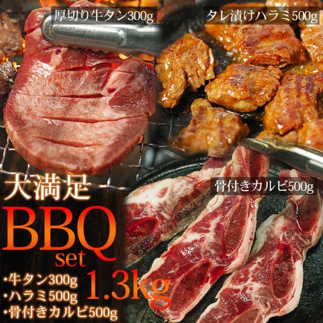 牛バーベキューセット1.3kg(LA骨付きカルビ500g、タレ漬け牛ハラミ焼肉500g、厚切り牛たん300g)BBQ【冷凍・冷蔵可】