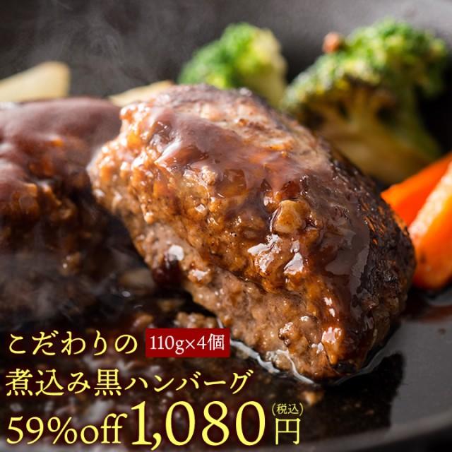 こだわりの煮込み黒ハンバーグ110g×2個入り×2袋(※合計4個)【冷凍便限定】