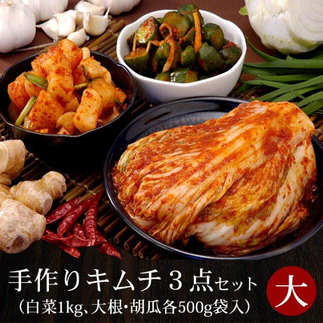 本格韓国キムチ3点セット(大)(白菜1kg、大根・胡瓜各500g袋入)【冷蔵限定】