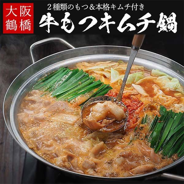もつ鍋 大阪鶴橋牛もつキムチ鍋セット 牛もつミックス400g(200g×2)、特製もつ鍋スープ200g、白菜キムチ250g、鍋用うどん170g (ギフト