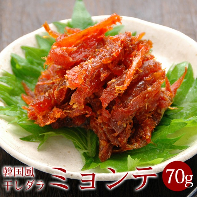 本格韓国ミョンテ70g(干棒だら韓国風・メンテ)【冷凍・冷蔵可】