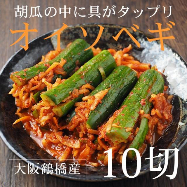 本格韓国「オイソベギ」10切入(はさみ漬け胡瓜キムチ)【冷蔵限定】